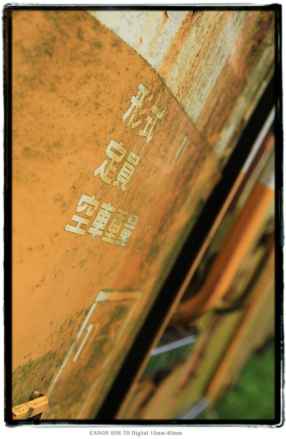 のと鉄道能登線NT100形気動車の廃車両1605gw0118.jpg