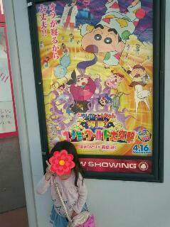 しんちゃん映画 ゆめみーワールド