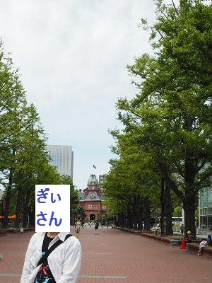 北3条広場