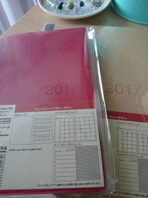 新しい手帳17