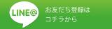 LINE_h.jpg