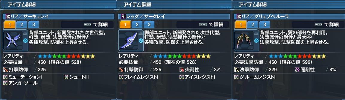 ☆12ユニット