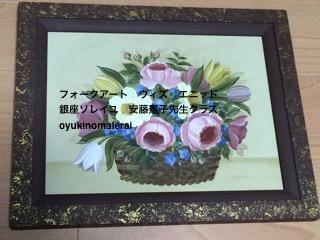 エニッド籠花2016.4