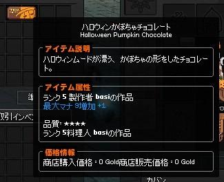 ハロウィンかぼちゃチョコレート
