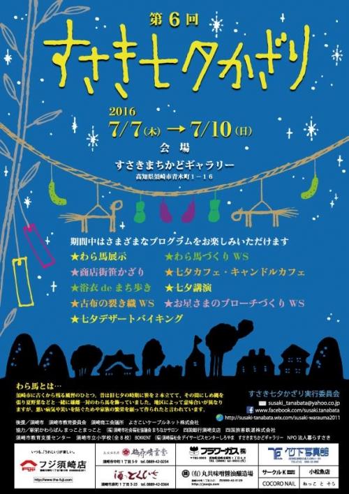 tanabataA.jpg