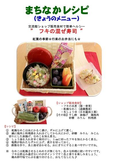 フキの混ぜご飯_レシピ