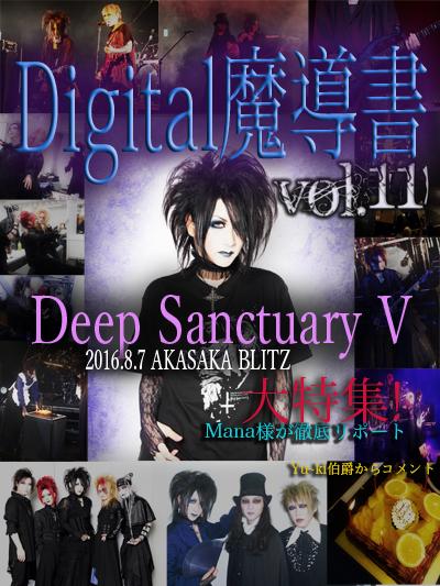 Digital魔導書11-400
