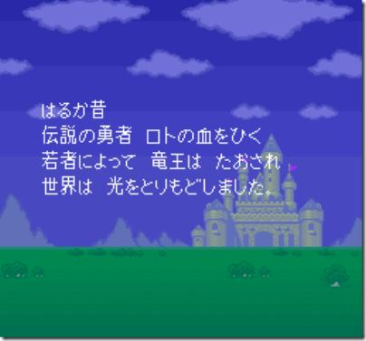 ドラゴンクエストⅠ・Ⅱ_003