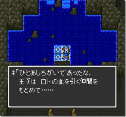 ドラゴンクエストⅠ・Ⅱ_015