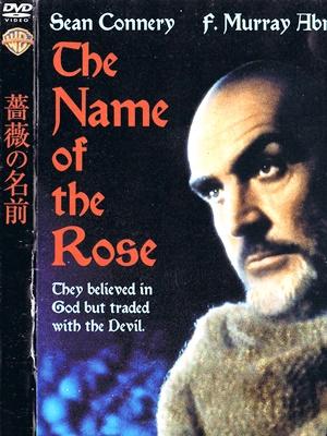 薔薇の名前1610