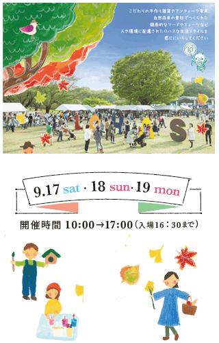東京ロハス2016