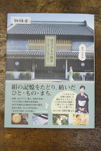 160425_埼玉きもの散歩01