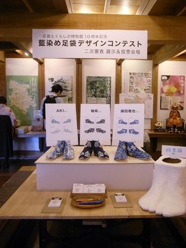160521_藍染め足袋デザインコンテスト01