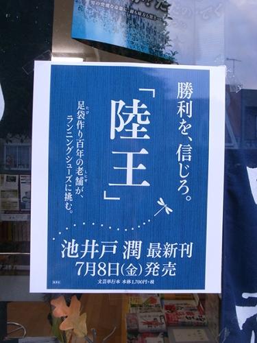 160709池井戸潤著陸王発売!