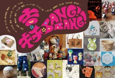 160722_作家Zakka百貨展vol5DM01