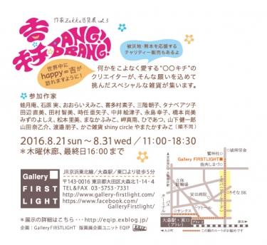 160722_作家Zakka百貨展vol5DM02