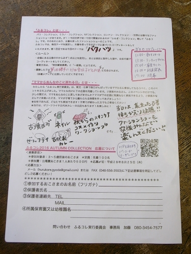 160831_FURUKOREちらし02