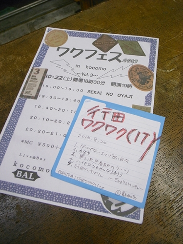 160925_行田ワクワクCITY