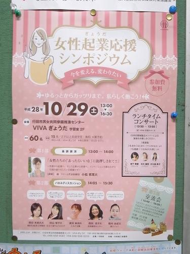 161021女性起業応援シンポジウムVIVAぎょうだ