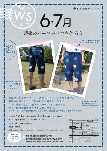 WS11藍染めハーフパンツポスター