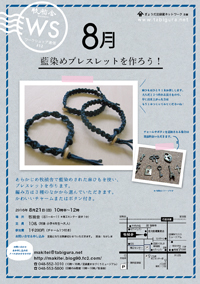 ws12_poster_サムネイル