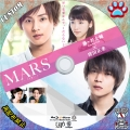 MARS(マース)BD