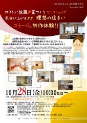 木の家クラブイベントポスター
