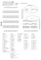 出展者様 配置図 (1)