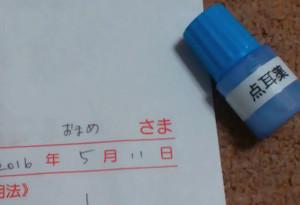 160513_sama2.jpg