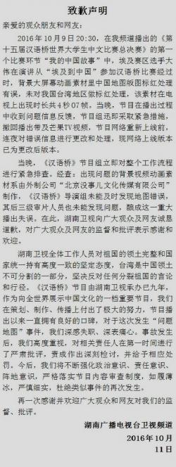 湖南衛視_convert_20161014183818