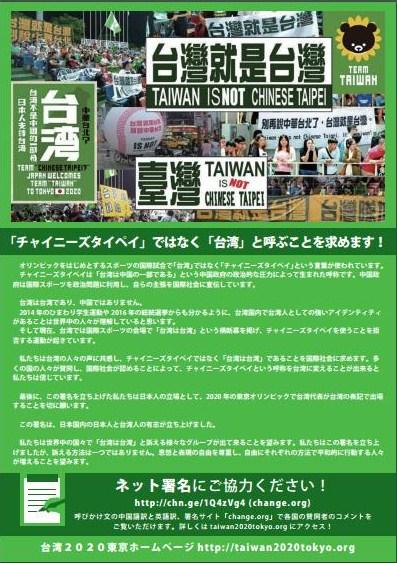 台湾2020東京チラシ裏