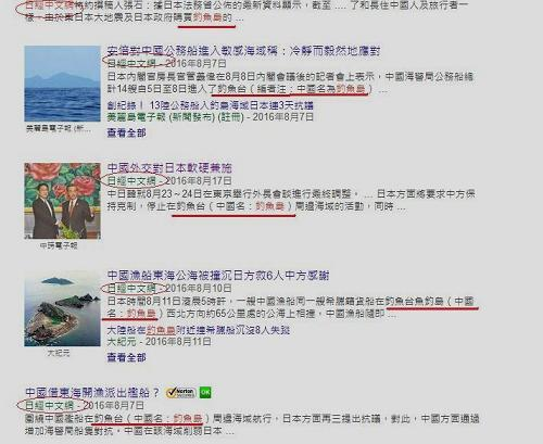日経中文網 google 釣魚島尖閣
