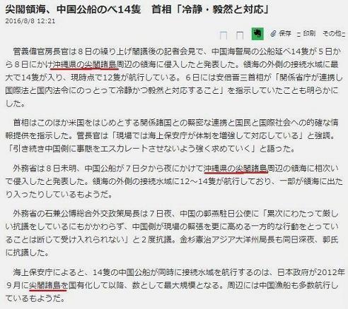 日経中文網 280808原文