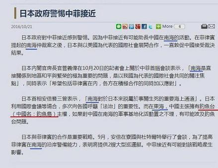 日経中文網 281021 釣魚島尖閣