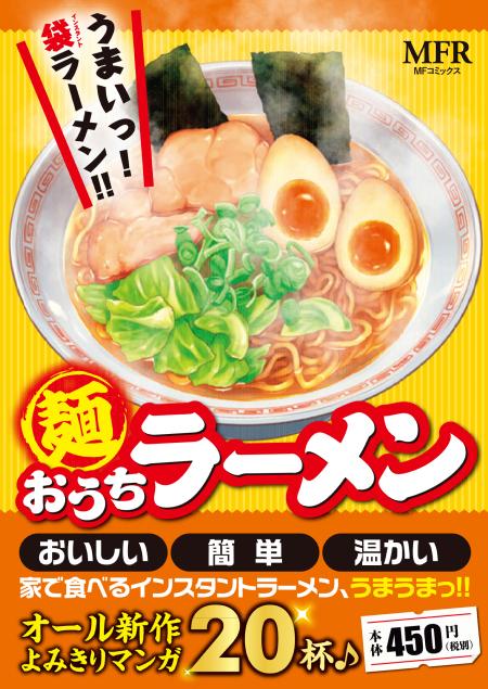 書影「麺 おうちラーメン」