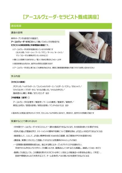 セラピスト講座案内_01