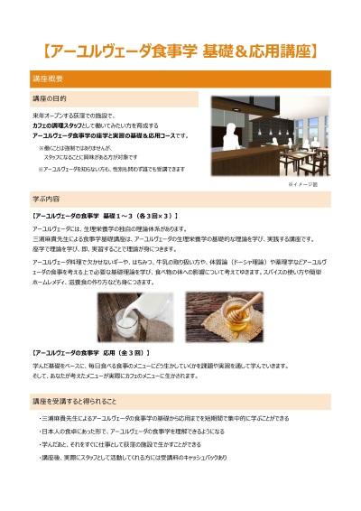 食事学講座案内_01