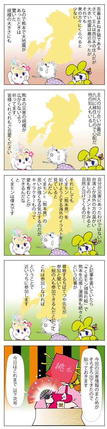 ブログ猫P328