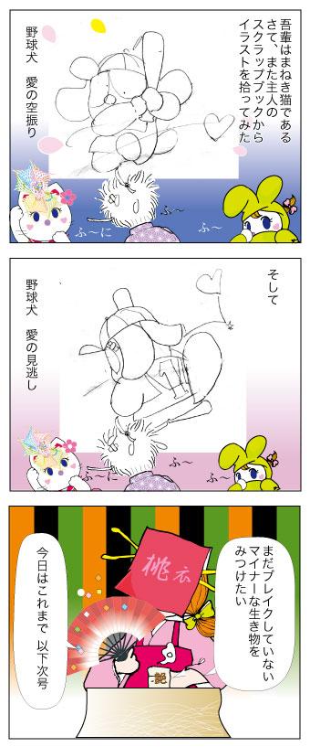 ブログ猫P329