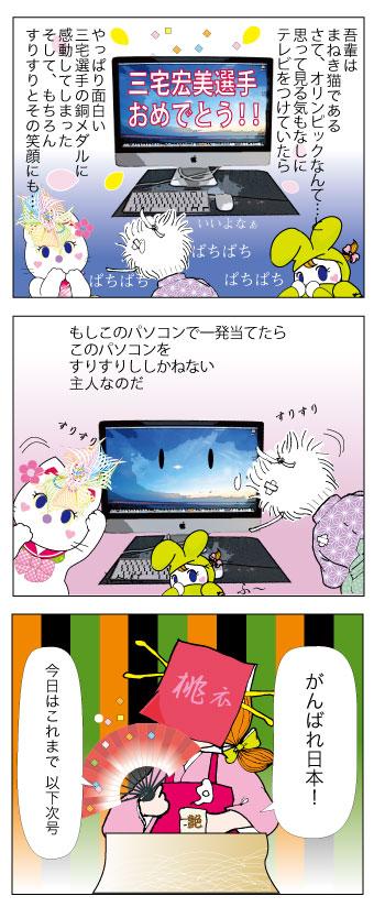 ブログ猫P340