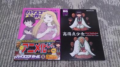 ハイスコアガール第5巻限定版