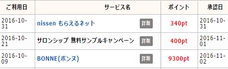 インカム 通帳 11月