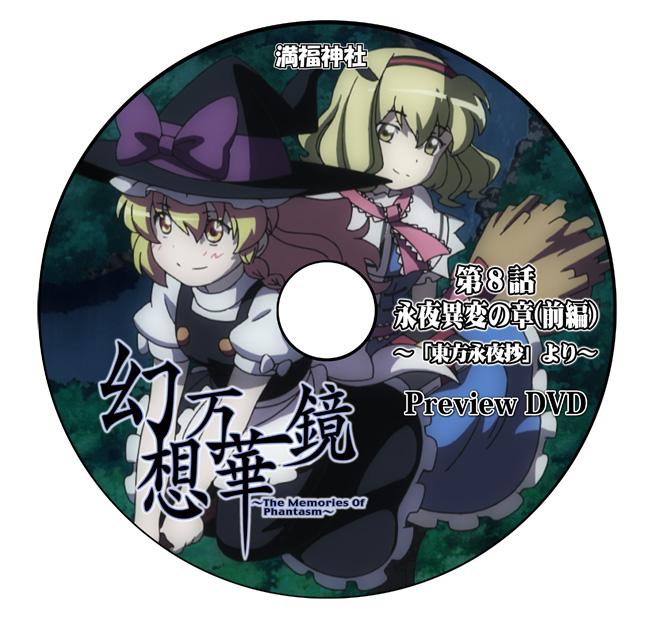 #8yokoku_DVDbanmen