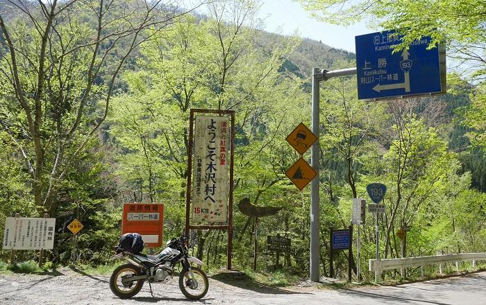 四国ツーリング2016スーパー林道-1-022b