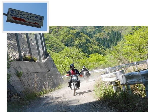 四国ツーリング2016スーパー林道-1-023b