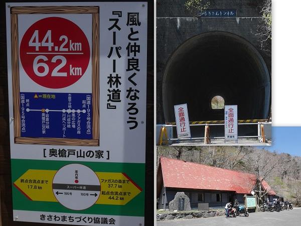 四国ツーリング2016スーパー林道-2-002b