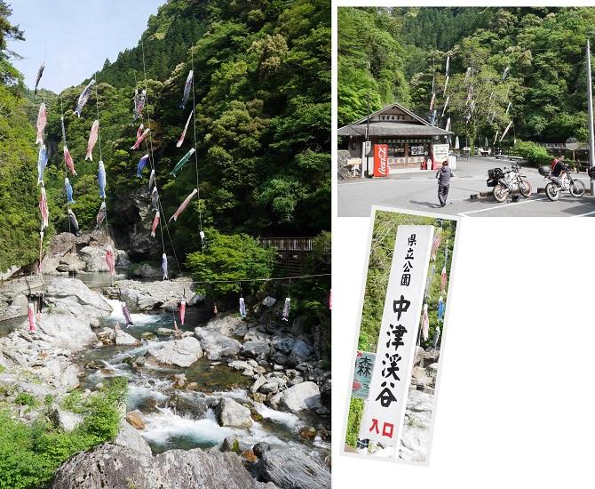 四国ツーリング2016スーパー林道-3-003b