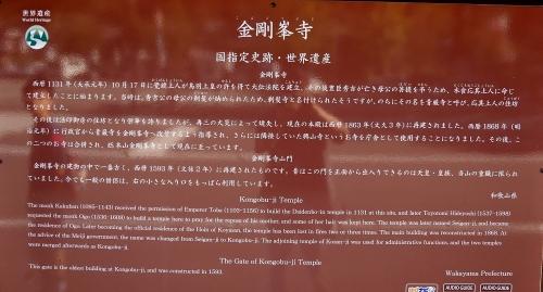 高野山金剛峰寺1608-015b