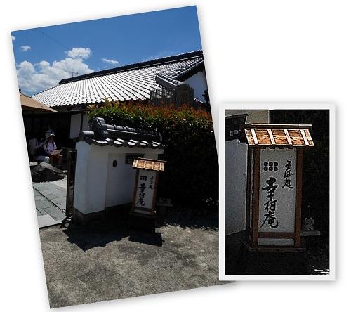 高野山金剛峰寺1608-027b