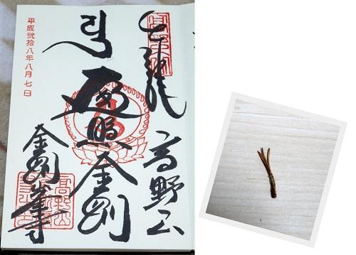 高野山金剛峰寺1608-999b